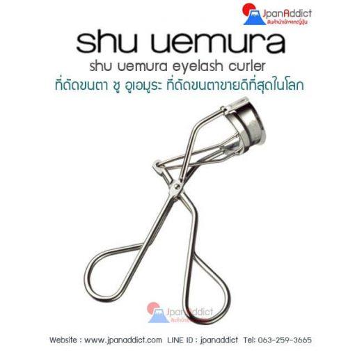 ที่ดัดขนตา Shu Uemura Eyelash Curler