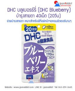 DHC Blueberry