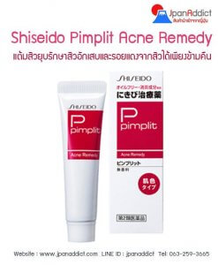 pimplit-acne-remedy-18-g