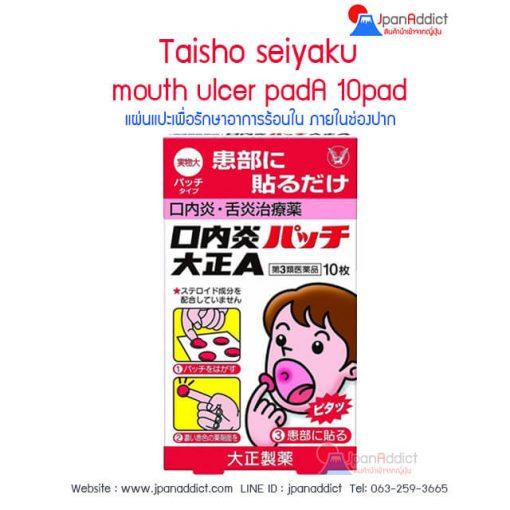 Taisho seiyaku mouth ulcer padA แผ่นแปะเพื่อรักษาอาการร้อนใน