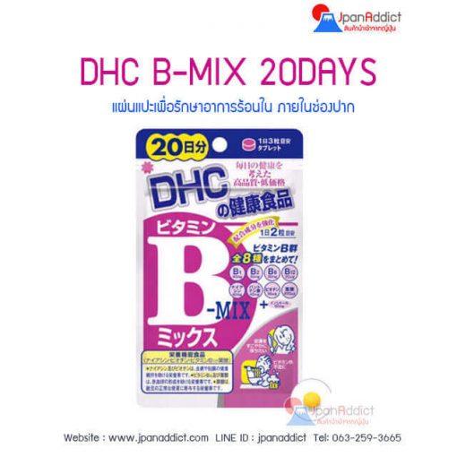 DHC Vitamin B