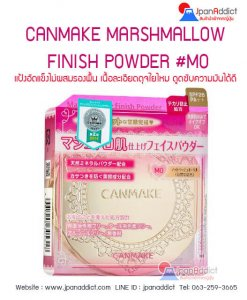 CANMAKE MARSHMALLOW FINISH POWDER *MO