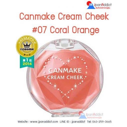 Canmake-Cream-Cheek-07-Coral-Orange