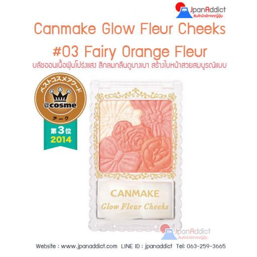 Canmake-Glow-Fleur-Cheeks-03-Fairy-Orange-Fleur