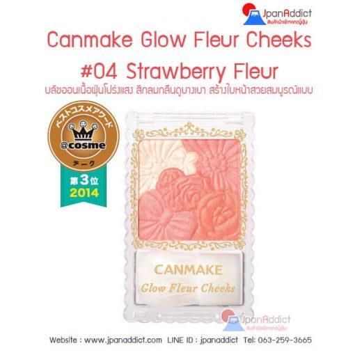 Canmake Glow Fleur Cheeks #04 Strawberry Fleur