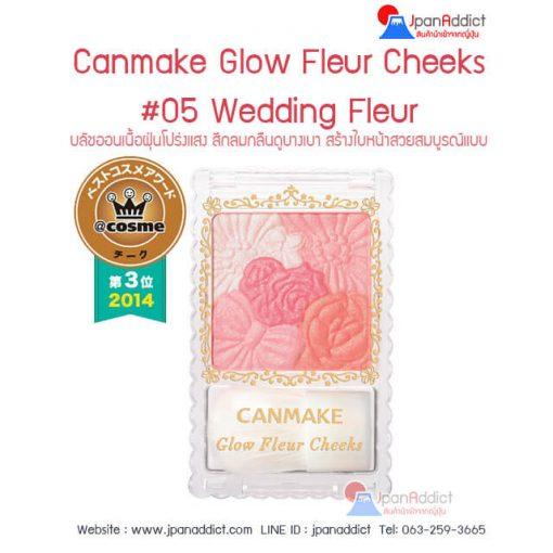 Canmake Glow Fleur Cheeks 05 Wedding Fleur