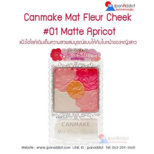Canmake-Mat-Fleur-Cheek-01-Matte-Apricot
