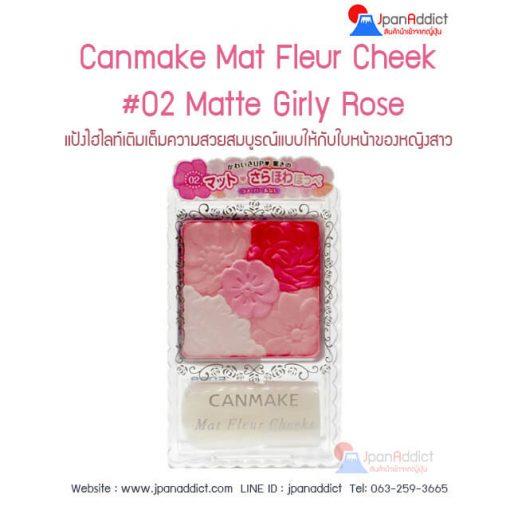 Canmake Mat Fleur Cheek #02