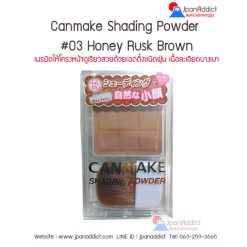 Canmake Shading Powder 03 Honey Rusk Brown