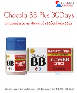 Chocola BB Plus 30 Days