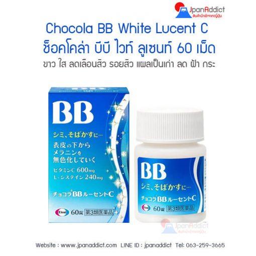 Chocola BB Lucent C