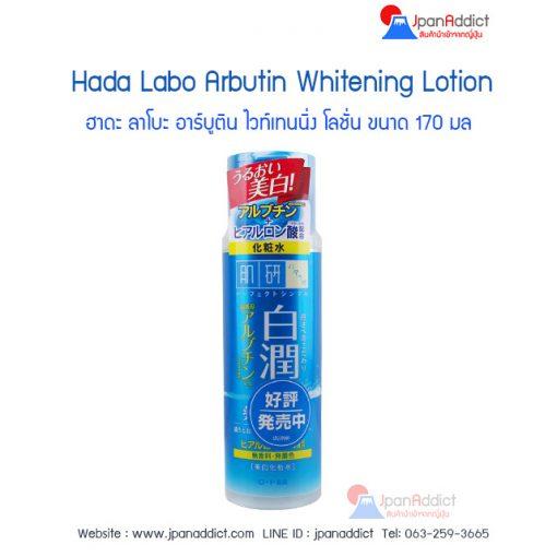 Hada Labo Arbutin Whitening Lotion 170ml