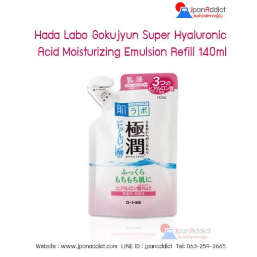 Hada Labo Super Hyaluronic Acid Hydrating Milk Refill
