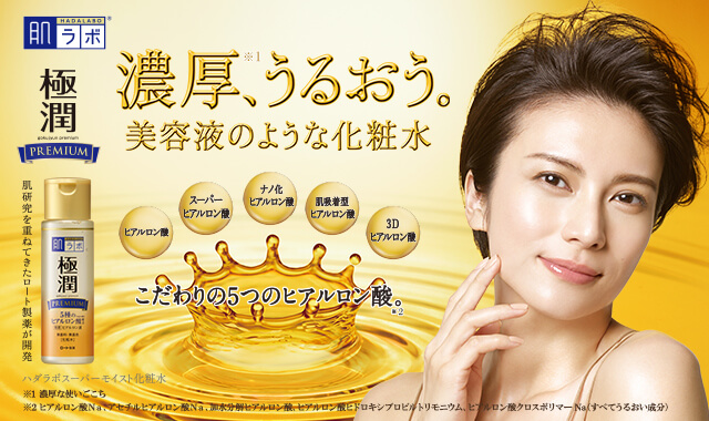 Hada labo Gokujyun premium hyaluronic lotion