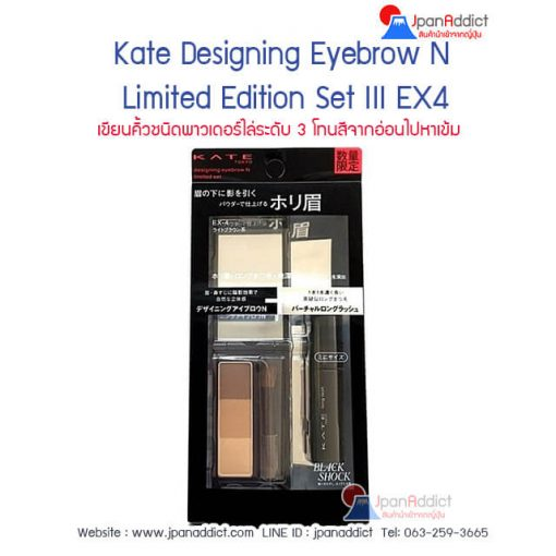 Kate Designing Eyebrow N Limited Edition
