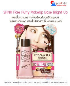 SANA Pore Putty MakeUp Base