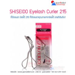 SHISEIDO Eyelash Curler 215
