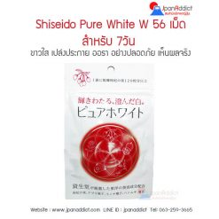 SHISEIDO Pure White 7 Days