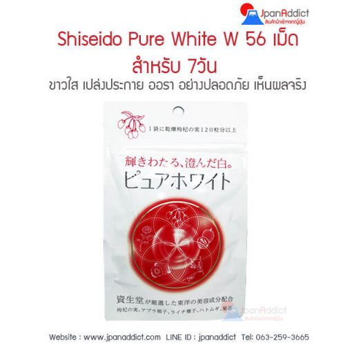 SHISEIDO Pure White 7 Days