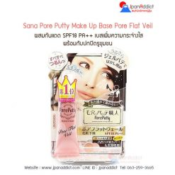 Sana Pore Putty Make Up Base Pore Flat Veil