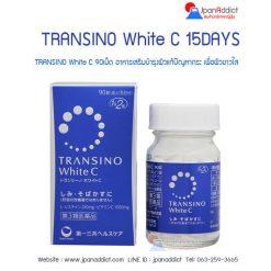 TRANSINO White C สำหรับ15วัน 90เม็ด