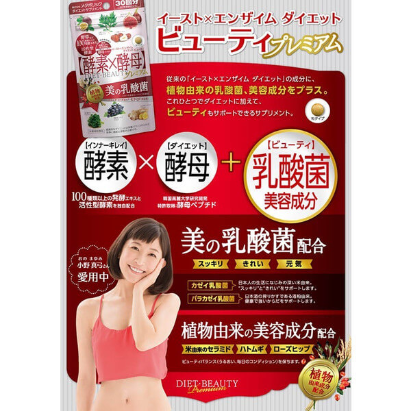 Yeast and Enzyme Diet Premium Beauty