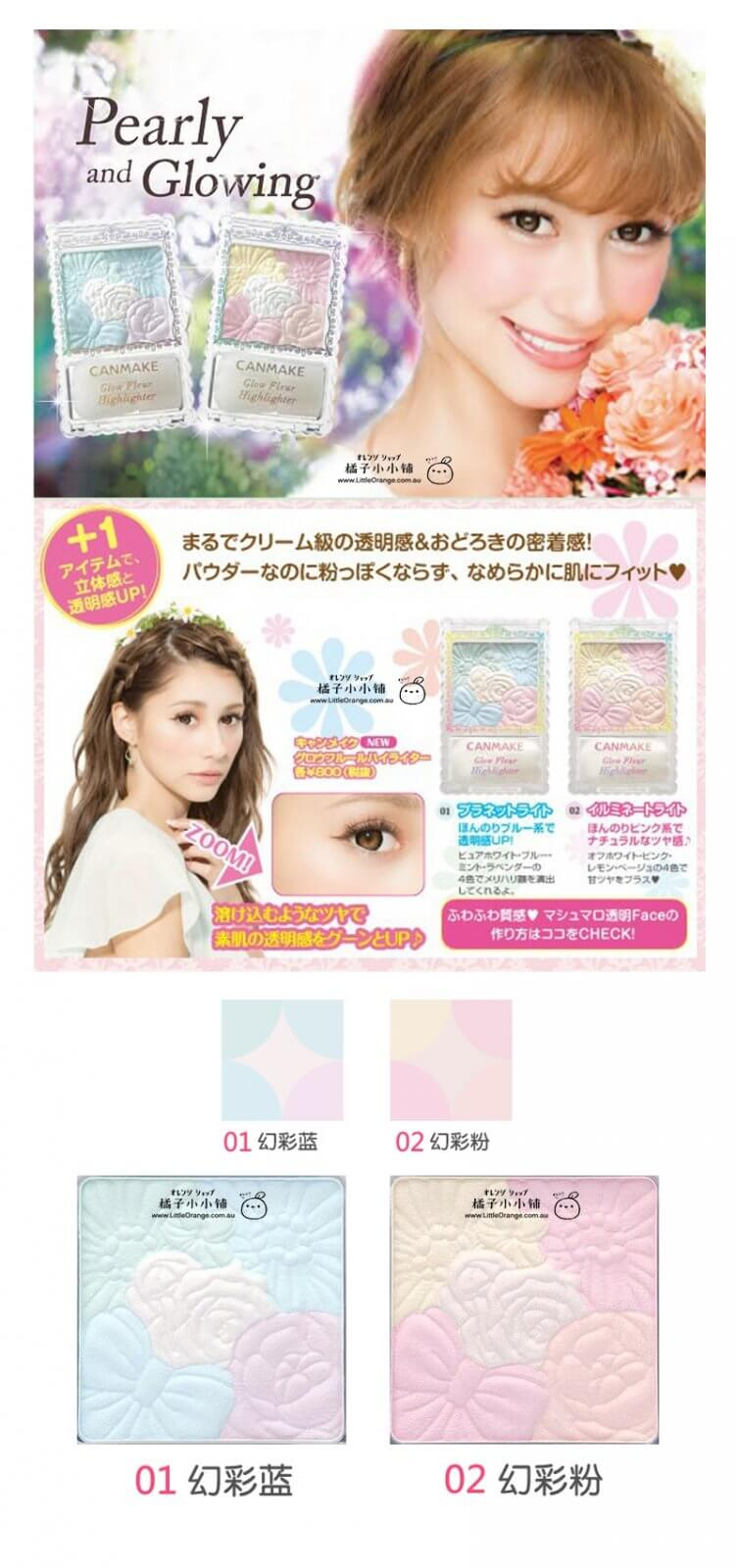 Canmake Glow Fleur Highlighter-1