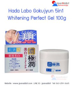 hada labo whitening perfect gel 5 in 1