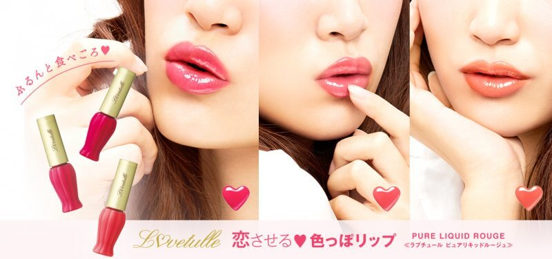 BCL JAPAN LOVETULLE PURE LIQUID ROUGE LIP COLOR GLOSS