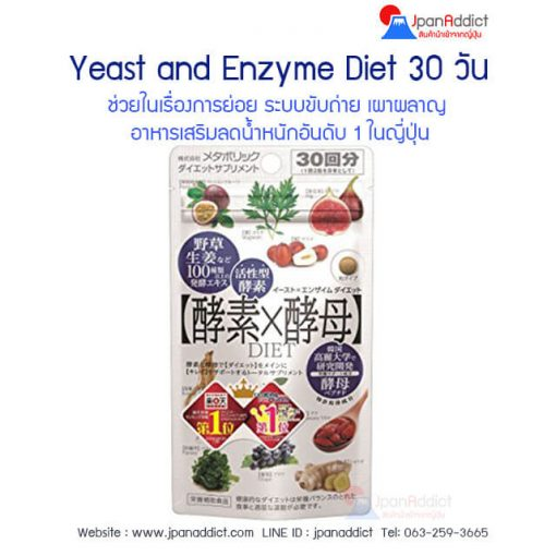 Yeast and Enzyme Diet 30