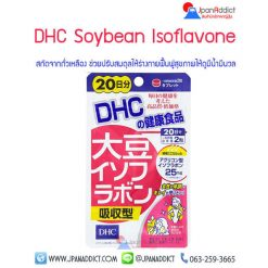 DHC Soybean Isoflavone 25mg