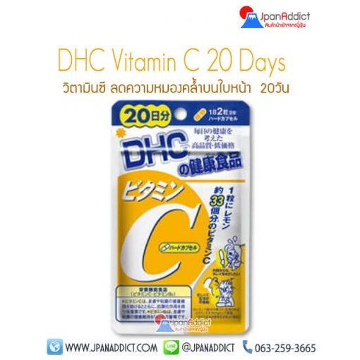DHC Vitamin C (20 วัน)