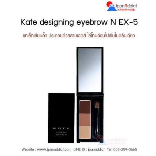 Kate Designing Eyebrow N EX-5