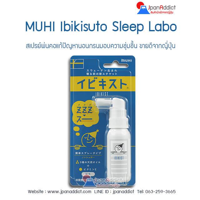 สเปรย์แก้กรน MUHI Ibikisuto Sleep Labo
