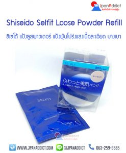 Shiseido Selfit Brightening Loose Powder Refill