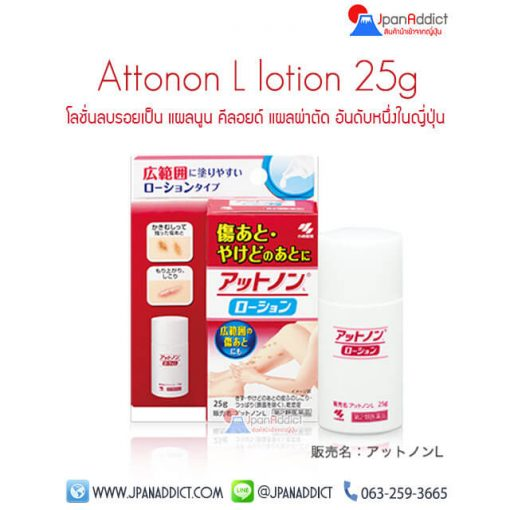 Attonon L lotion 25g