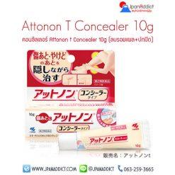 Attonon T Concealer