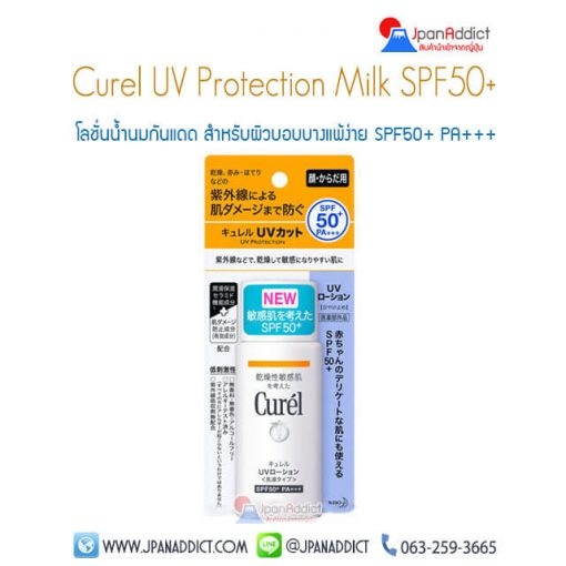 Curel UV Protection Milk SPF50