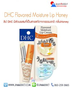 DHC Flavored Moisture Lip Cream Honey