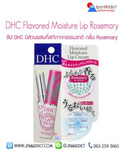 DHC Flavored Moisture Lip Cream Rosemary