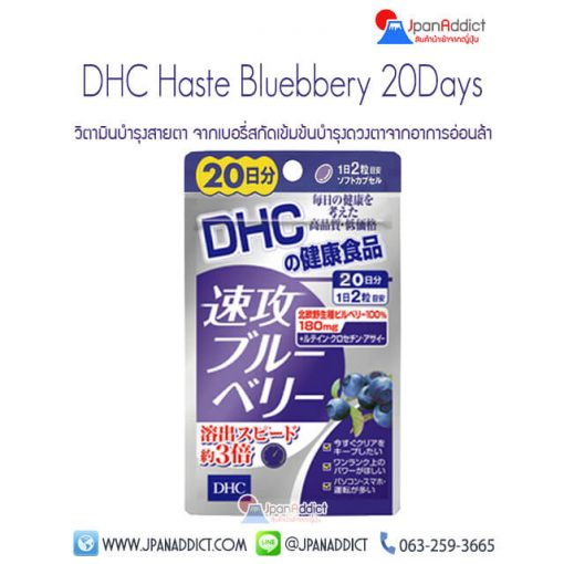 DHC Haste Bluebbery 20Days