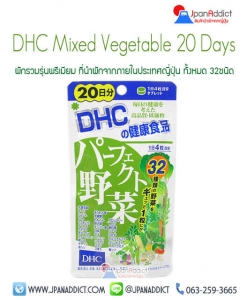 DHC-Mixed-Vegetable-20-Days
