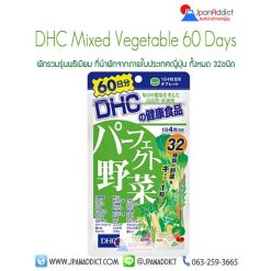 DHC Mixed Vegetable Premium 60 Days