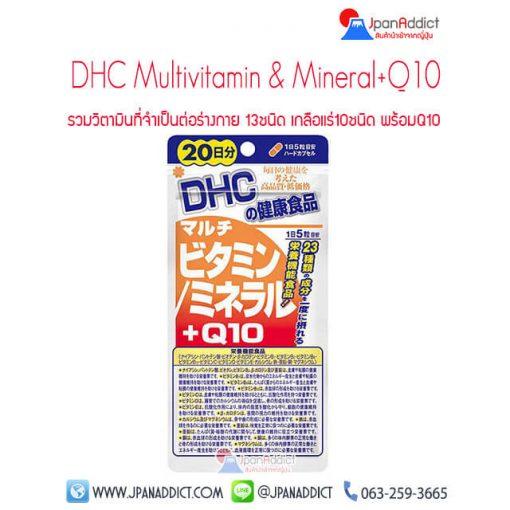 DHC-Multivitamin-&-Mineral+Q10