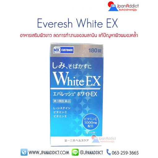 Everesh White EX