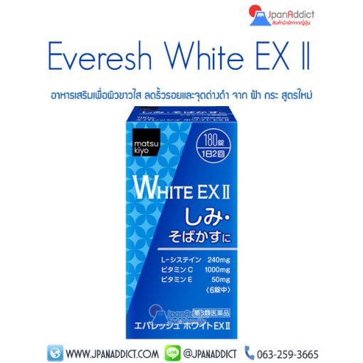 Everesh White EX II 180เม็ด อาหารเสริมเพื่อผิวขาวใส