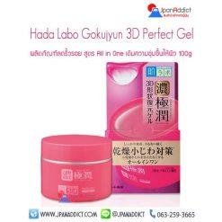 Hada labo Gokujyun 3D Perfect Gel สีแดง