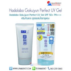Hadalabo Gokujyun Perfect UV Creamy Gel SPF 50+ PA+++