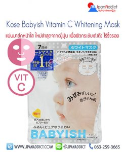 Kose-Babyish-Vitamin-C