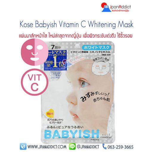 Kose-Babyish-Vitamin-C